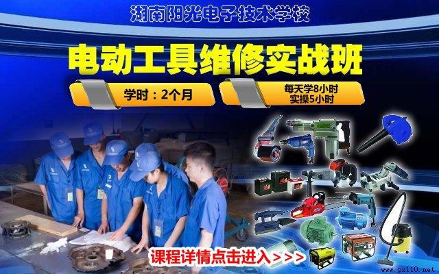 电动工具维修培训